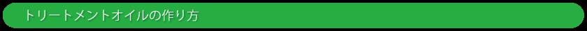 アロママッサージオイルの作り方