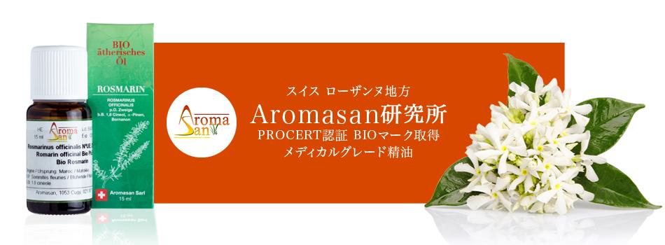 スイス Aromasan PROCERT認証BIOマーク取得 メディカルグレード精油