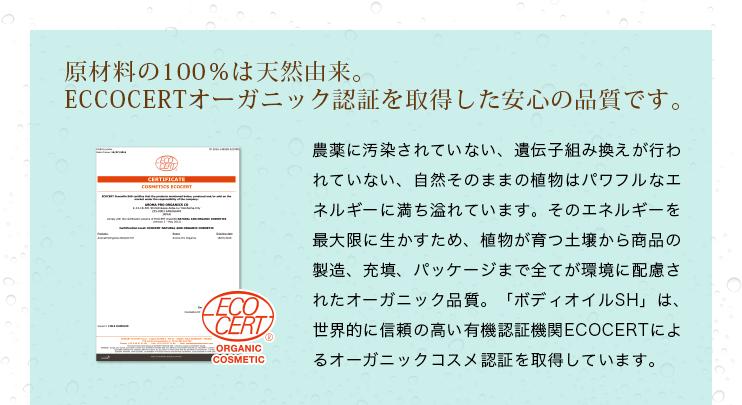 ECCOCERTオーガニック認証取得