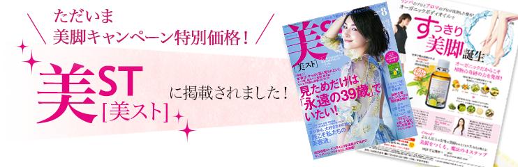 美 ST掲載キャンペーン