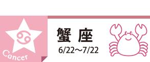 蟹座6/22〜7/22