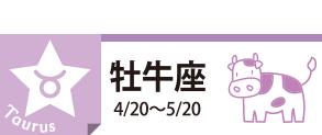 牡牛座4/20〜5/20