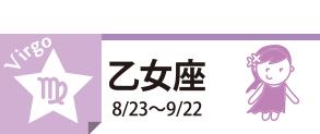 乙女座8/23〜9/22