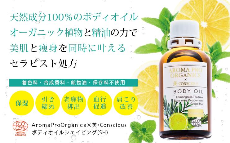 天然成分100%のボディオイルオーガニック植物と精油の力で美肌と痩身を同時に叶えるセラピスト処方